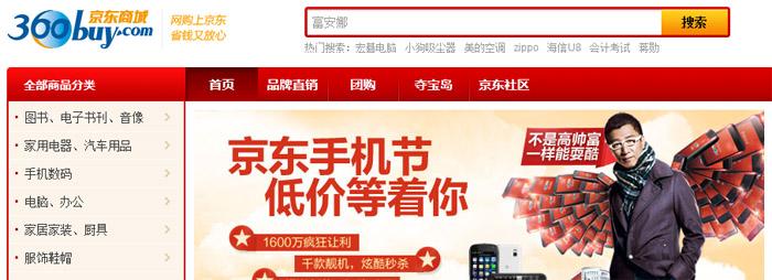 Kinesisk E-handelsjätte kommer till NES
