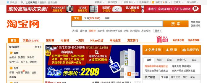 Kina är snart störst i världen på E-handel