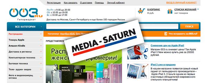 Media Markts moderbolag köper upp rysk E-handel
