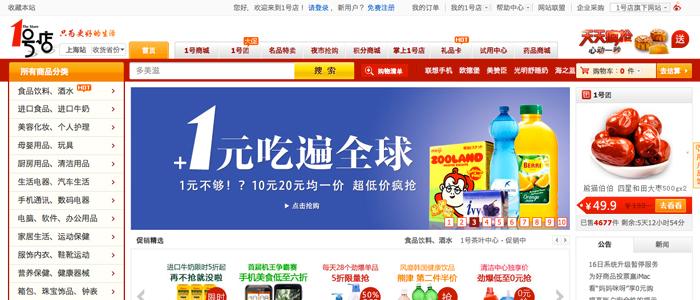 Kinesisk E-handel levererar inom 12 timmar