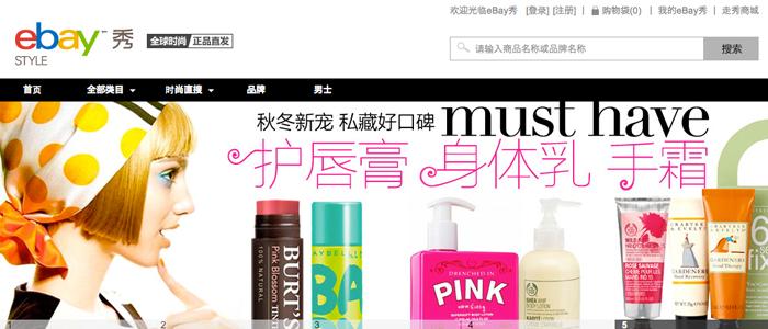 Fokus på mode när eBay återvänder till Kina