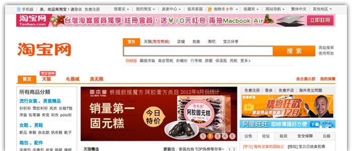 Kinesisk E-handelssajt plockas bort från Piratlista