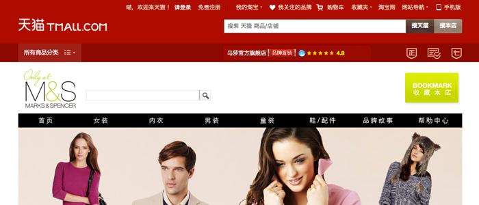 Brittisk varuhuskedja satsar på Kina med Tmall