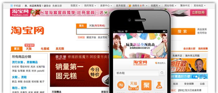 Alibaba Groups m-handel ökade med 600 procent