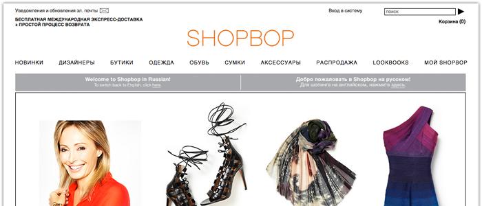Amazonägda Shopbop har lanserat en rysk sajt