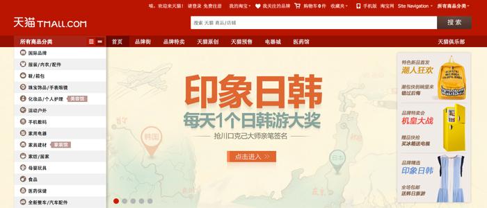 Kina störst i världen på E-handel redan 2013