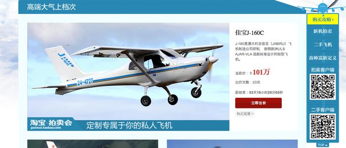 Kinesiska Taobao tar sin E-handel till nya höjder