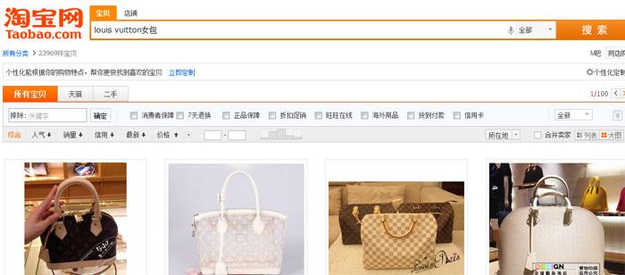 Taobao och Louis Vuitton samarbetar kring kopior