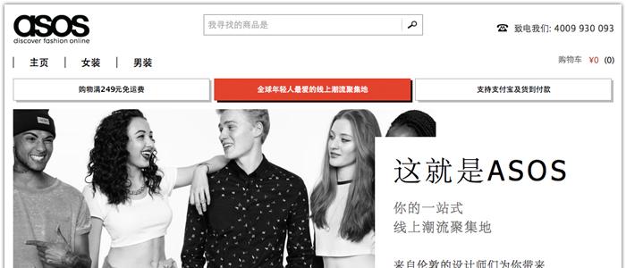 Asos nästa E-handelsjätte som lanserar nätbutik i Kina
