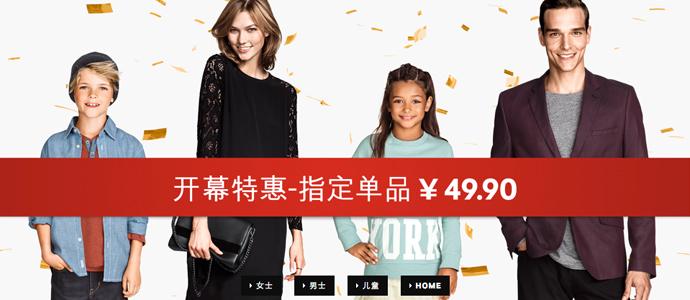 H&M har slagit upp portarna till sin kinesiska E-handel