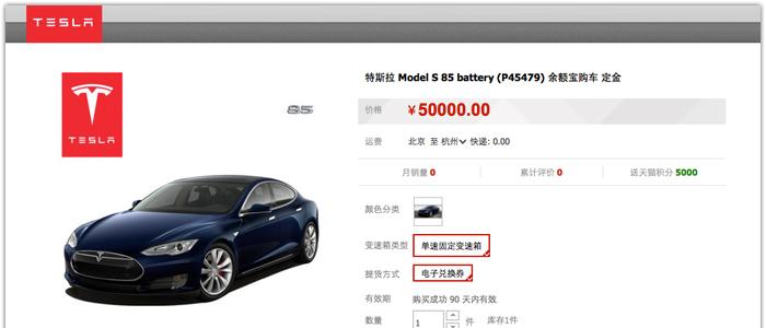 Tesla ska kränga elbilar på Alibabas Tmall
