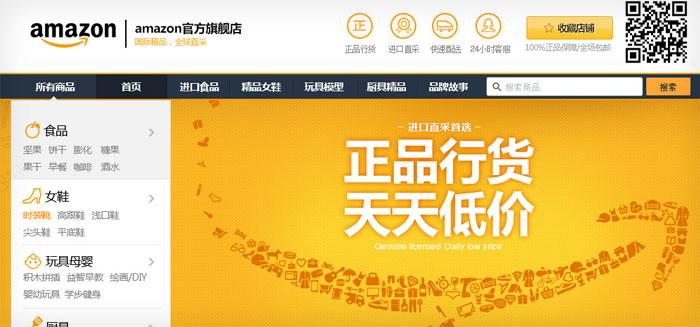 Amazon öppnar butik på Alibabas marknadsplats