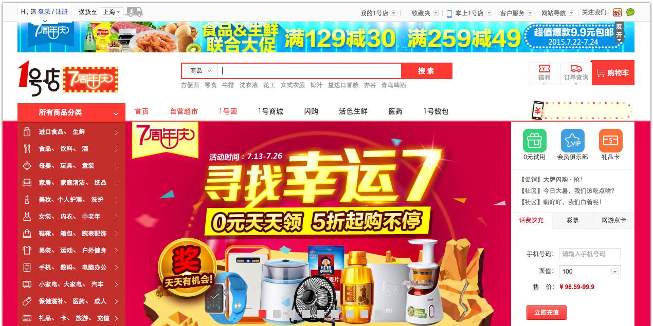 Walmart tar kontroll över kinesiskt E-handelsföretag